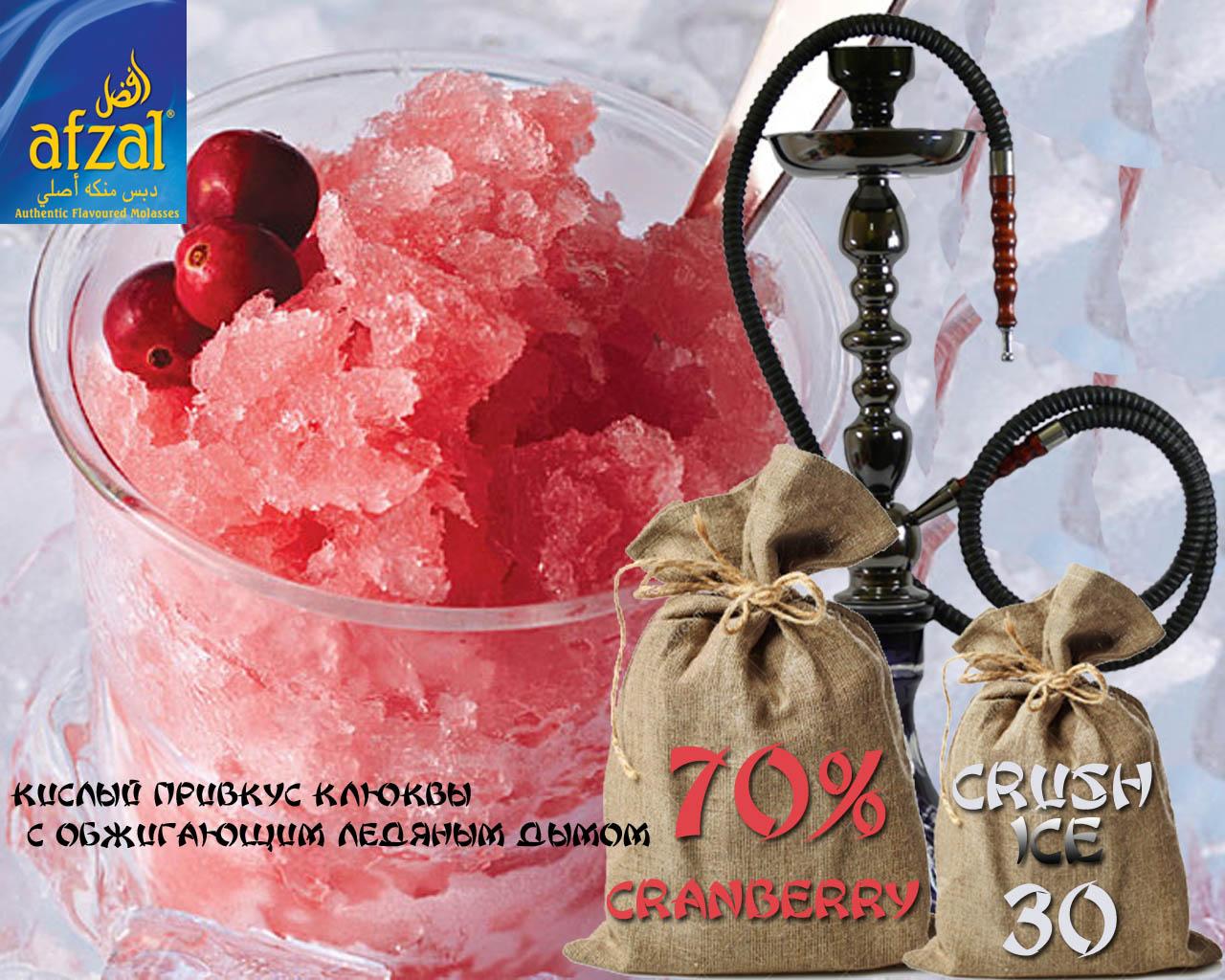Afzal миксы cranberry ice