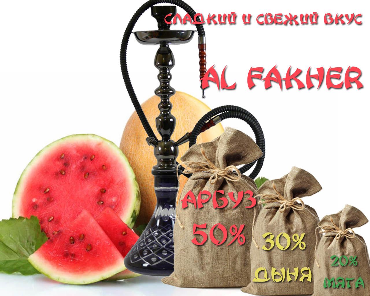миксы al fakher