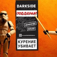 Подделка Darkside