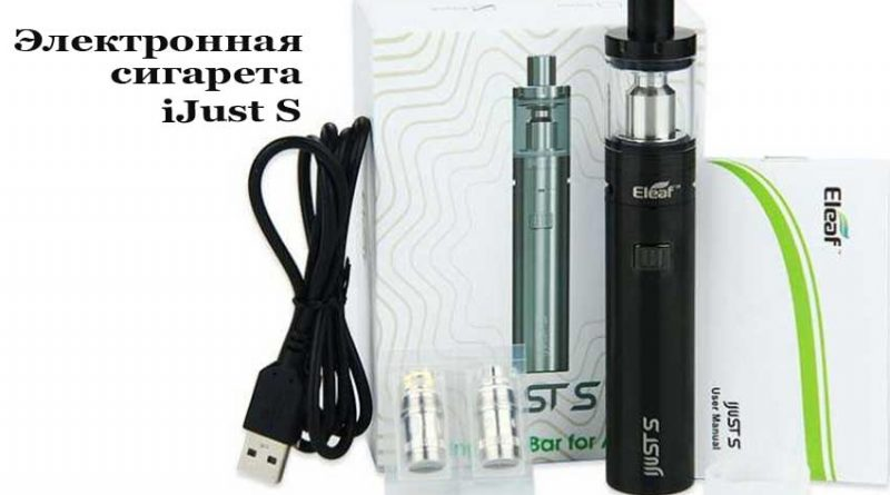 электронная сигарета iJust-S