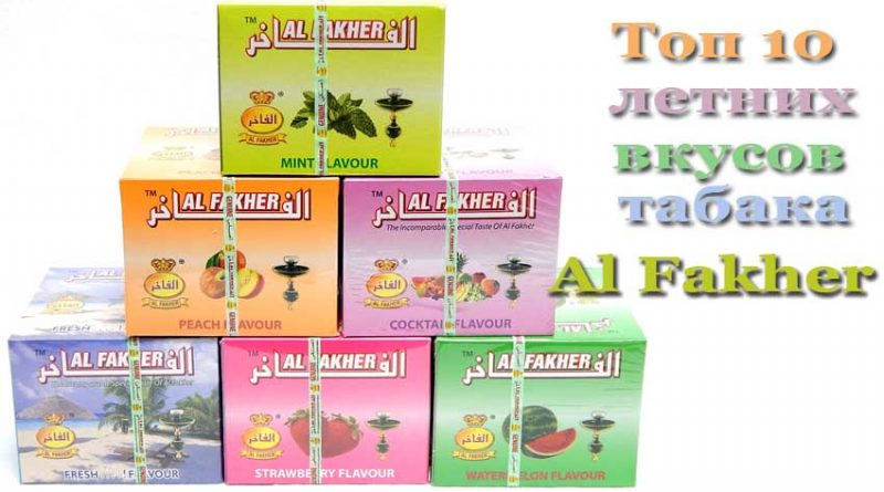 Топ 10 летних вкусов табака Al Fakher