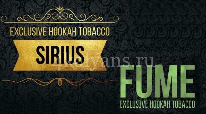 табак сириус и фьюм