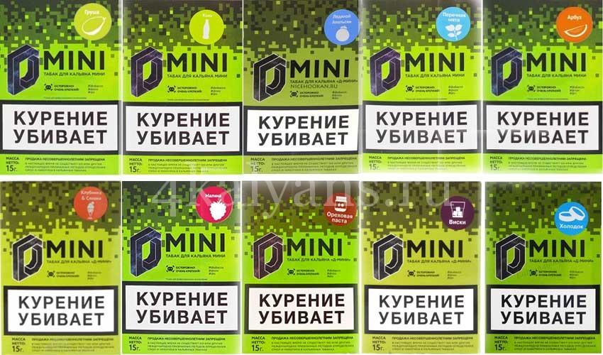 D-mini