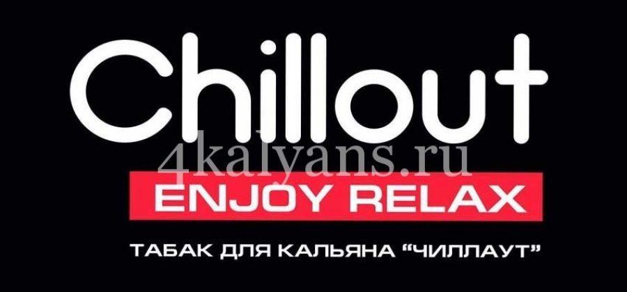 Табак Chillout (Чиллаут), вкусы, отзывы