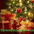 новогодний кальян