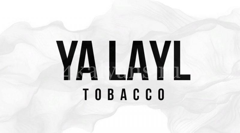 табак ya layl