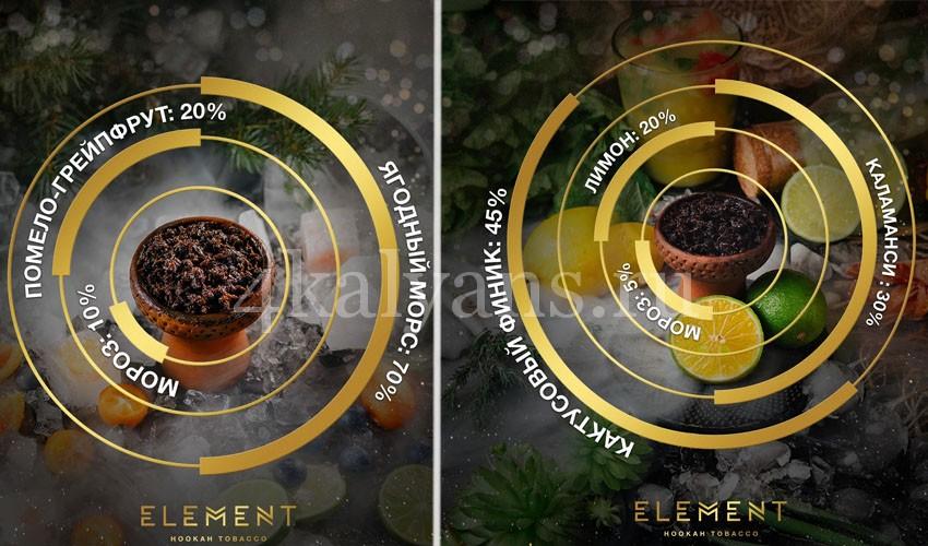 миксы табака element