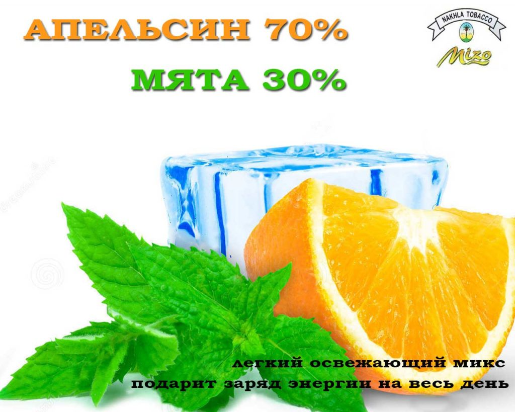 nakhla апельсин мята