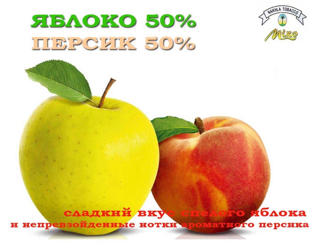nakhla персик яблоко