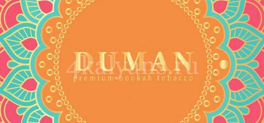 Табак Duman (Думан)