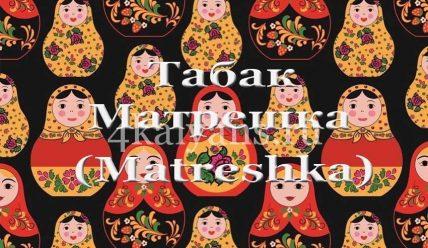 Табак Матрешка (Matreshka)