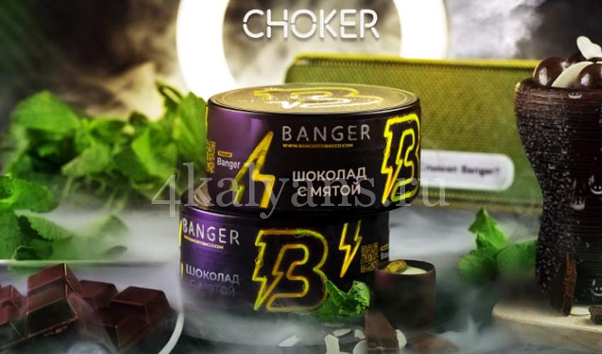 табак banger